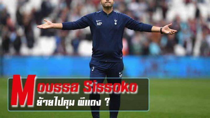 พูดเป็นนัย! Sissoko ออกมายืนยัน Mauricio Pochettino